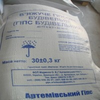 Гипс Г-5 (Артемовский), 30 кг