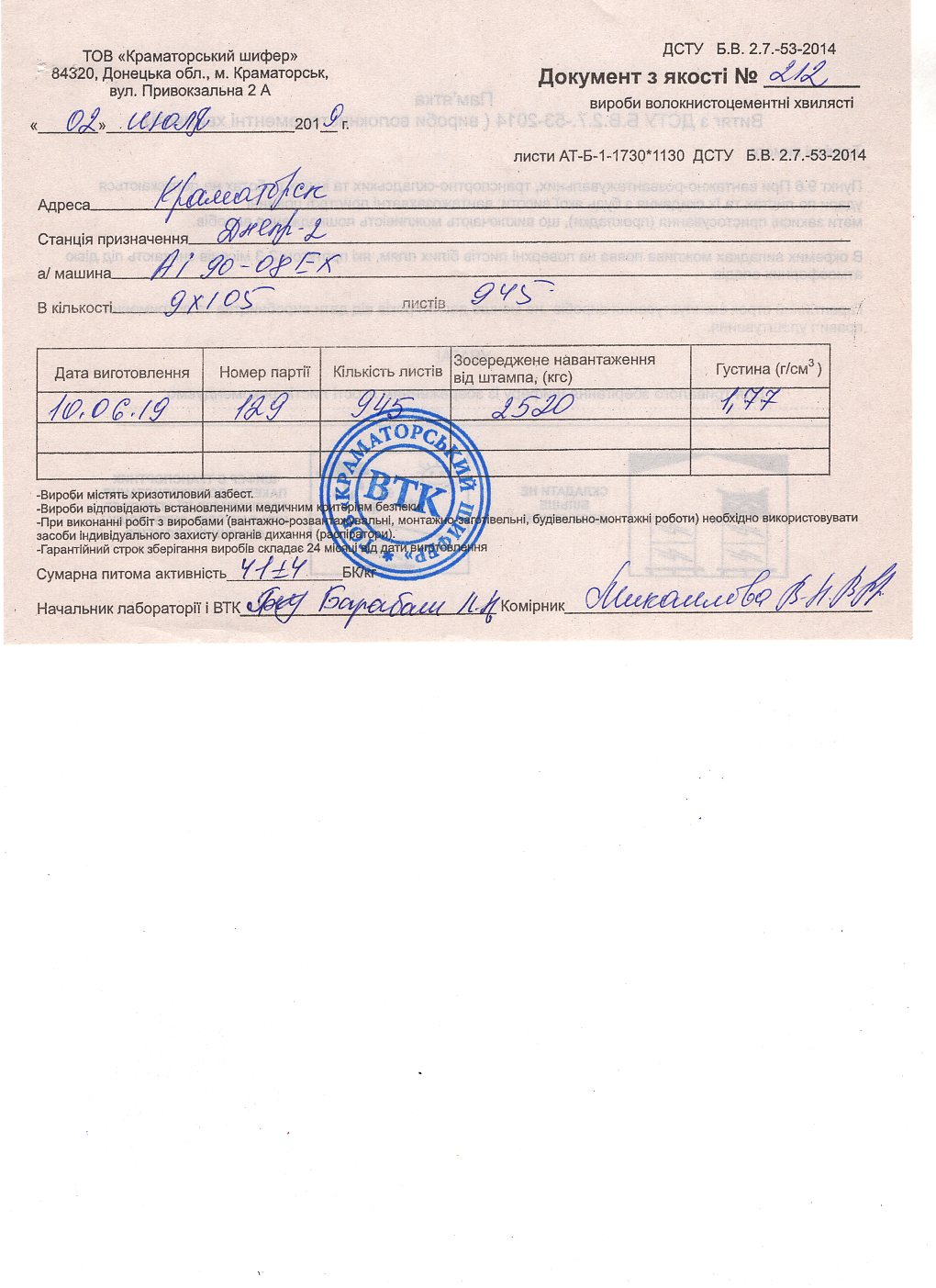 Паспорт якості на шифер